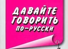 Конкурс говорить по-русски