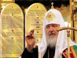 Патриарх Кирилл восстановил заповедь Декалога