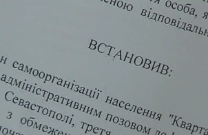 Круглосуточный пикет против застройки придомовой территории «Ульяновских дворов» временно снят | Деградация Севастополя