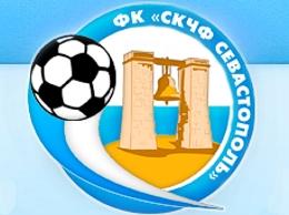 скчф севастополь футбольный клуб