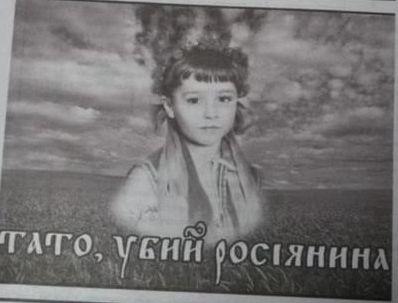 Картинки по запросу украинец убей в себе русского и сам себя
