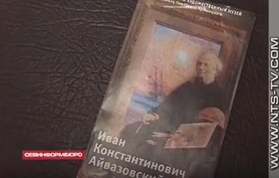 sevastopol muzey ayvazovskiy