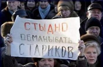 sevastopol pensionery moshenniki
