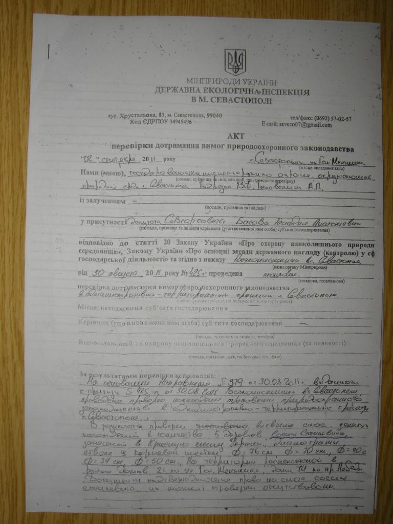 Акт проверки 02.09.2011 1 страница