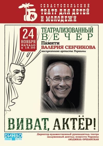 Валерий Сенчиков