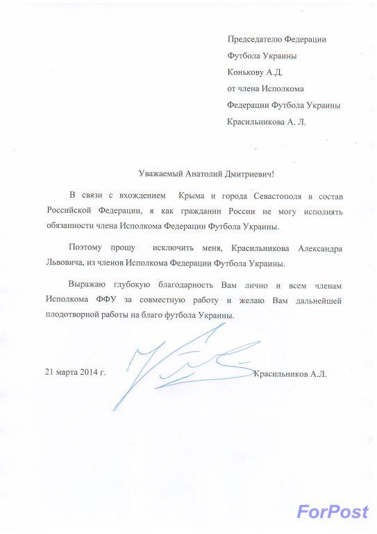 Президент Севастополя подал заявление о выходе из исполкома ФФУ - изображение 1