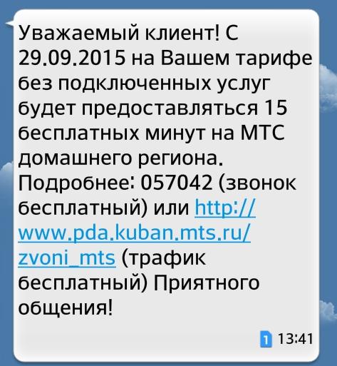 20 минут на мтс россии: