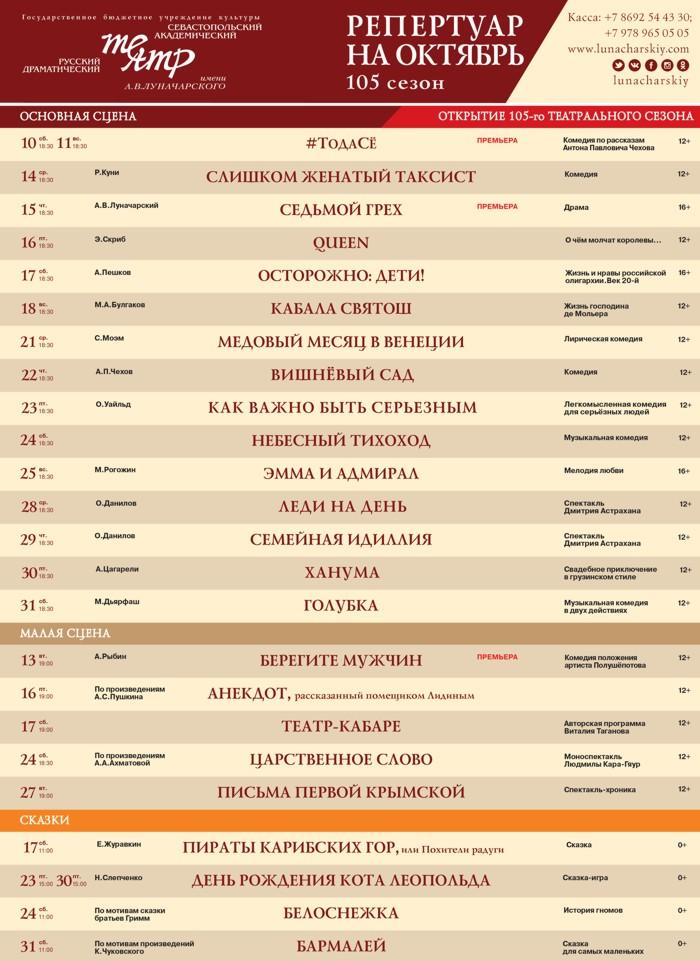 расписание театров в кемерово цены