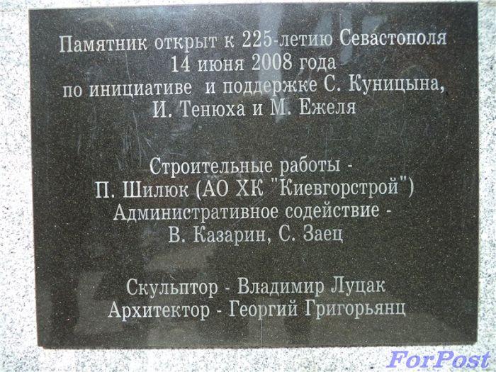 памятник сагайдачному Севастополь демонтаж