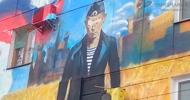 Путина лишили зрения в Севастополе