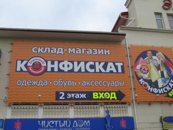 Сегодня смотрел по телевизору сюжет, что в омске есть пять магазинов, которые продают конфискованные товары, вплоть до автомобилей!
