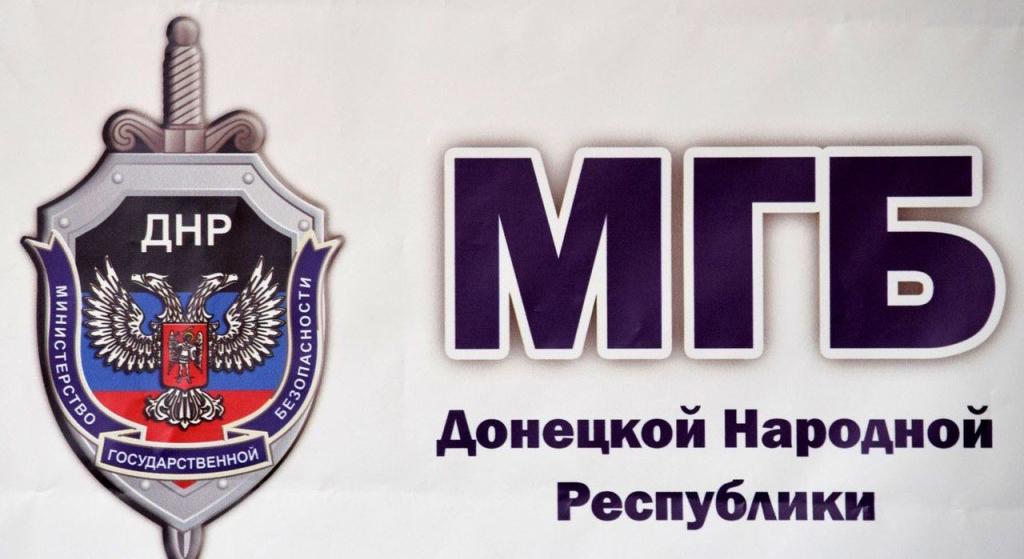 МГБ ДНР: На Украине готовится покушение на Виктора Медведчука