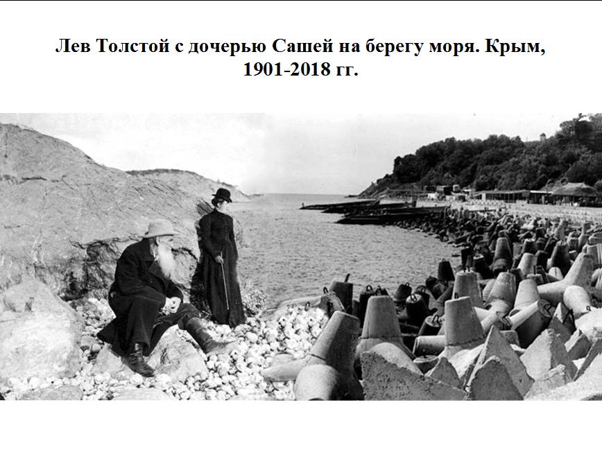 Толстой и его дочь Саша на берегу моря. Крым, 1901-2018 гг.