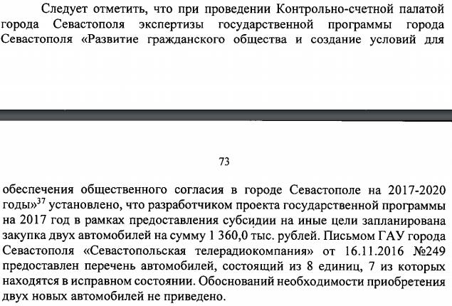 Почему журналисты государственного ТВ в Севастополе вынуждены ходить с протянутой рукой?