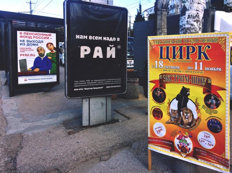 Севастополь — город рекламы?