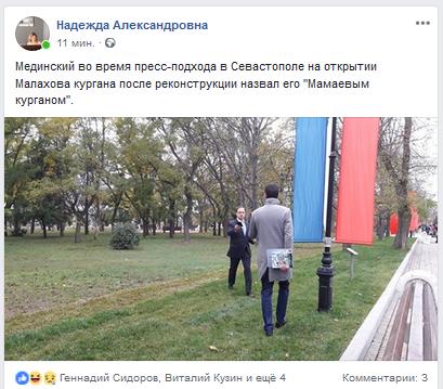 СевСети #587. Мамаев курган в Севастополе от министра Мединского и крымские лимоны