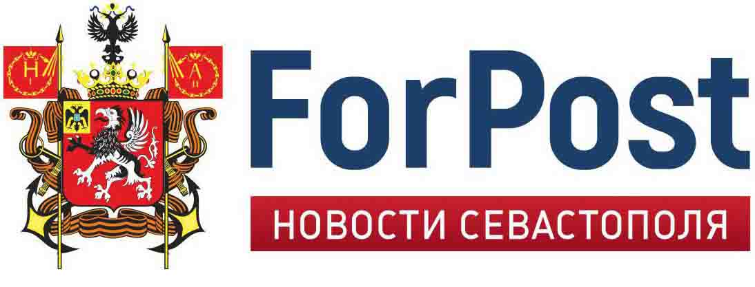 ForPost | Севастополь Новости