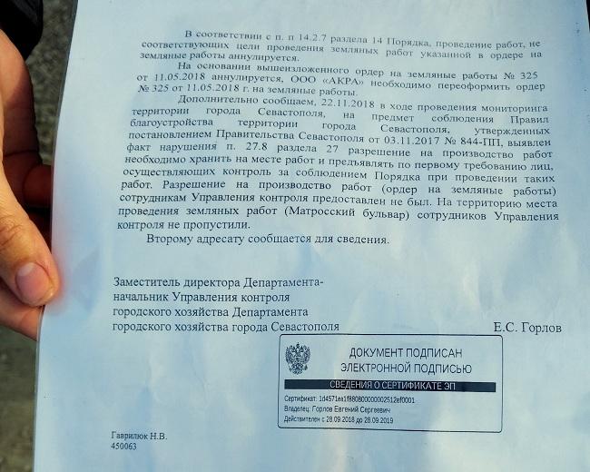Реконструктор Матросского бульвара в Севастополе готов возобновить работы в любой момент