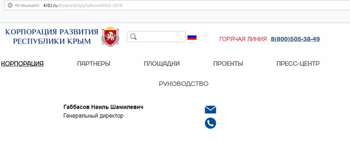 Башкирский менеджер возглавил корпорацию развития Крыма