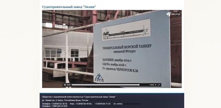 Очень странная история: на заводе в Крыму потеряли танкеры