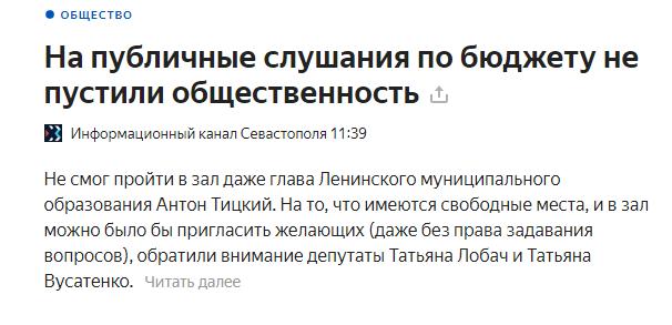 Севастопольские депутаты не дали повода подать на себя в суд