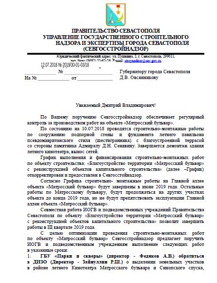 Правительство Севастополя сыграло для журналистов совещание по Матросскому бульвару