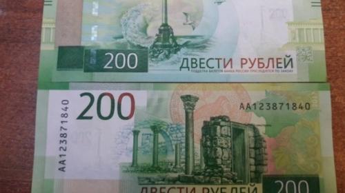 ForPost - В Казани новые 200-рублевые купюры выставили на продажу за 300 рублей