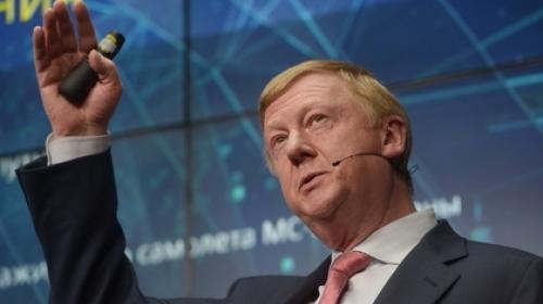 ForPost - Чубайс предрек России энергетический кризис