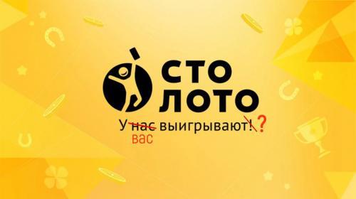 ForPost - «Почта России» начала поиск выигравшего в лотерею полмиллиарда рублей