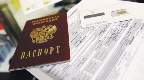 ForPost - SIM-карта заменит паспорт