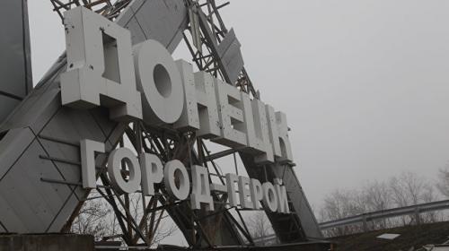 ForPost - Силовики девять раз за сутки нарушили режим прекращения огня, заявили в ДНР