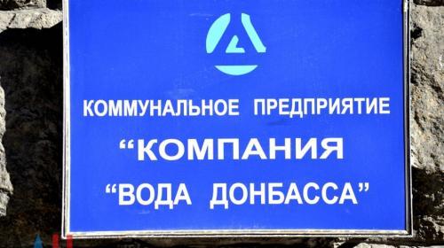 ForPost - ВСУ обстреляли район насосной станции Южнодонбасского водовода, есть повреждения