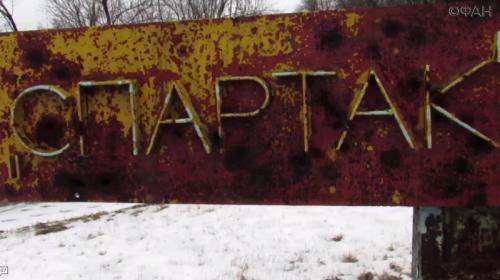 ForPost - ВСУ за сутки выпустили пять мин по окрестностям села Спартак к северу от Донецка