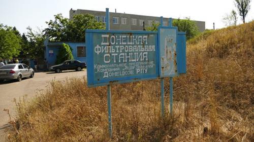 ForPost - Работу фильтровальной станции остановят на пять дней, заявили в ДНР