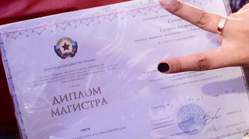 ForPost - Россия подтверждает дипломы студентов ЛДНР