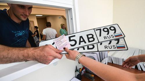 ForPost - СМИ узнали о планах изменить порядок регистрации новых автомобилей