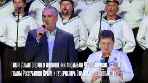 ForPost- Глава Крыма выступил во Владимире с песней «Легендарный Севастополь»