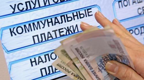 ForPost- Миллиардное ярмо: крымчане копят долги за коммунальные услуги