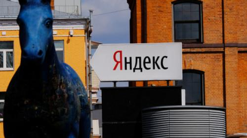 ForPost - «Яндекс» подешевел на миллиард долларов за несколько минут