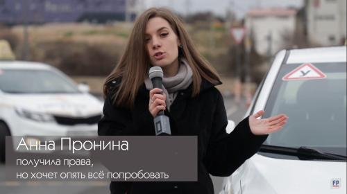 ForPost- #ЛедиРулят: сдаем вождение на «отлично». Выпуск № 3