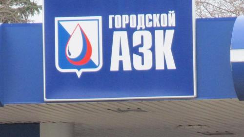 ForPost- В Севастополе рассчитались с сотрудниками городских автозаправок