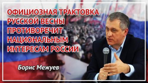 ForPost- Власти признавать Русскую весну как революцию неудобно – Межуев