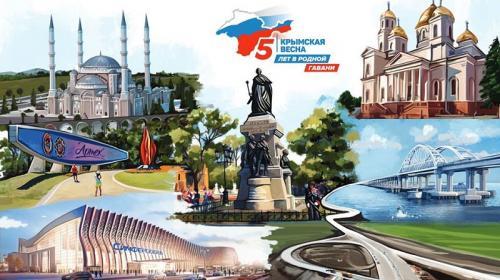 ForPost- Для Крыма закончилась пятилетка веры в будущее