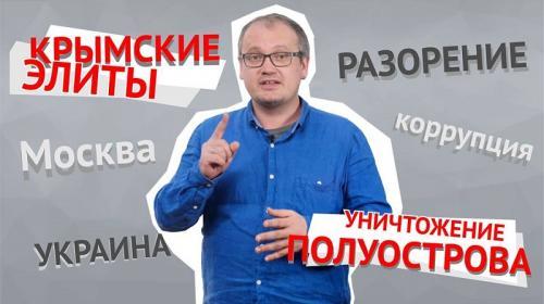 ForPost- Неча на Украину пенять, коли крымская элита крива