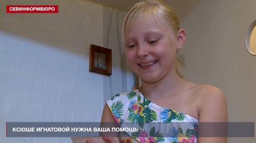 ForPost- Тяжелобольной девочке из Севастополя очень нужна наша помощь