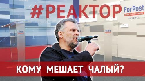 ForPost- ForPost-Реактор. Чалого — отчаливают, Севастополь — швартуют?