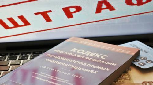 ForPost- Чиновники запустили очередной штраф для севастопольцев