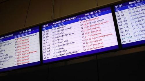 ForPost- В аэропортах Москвы задержано или отменено более 100 рейсов