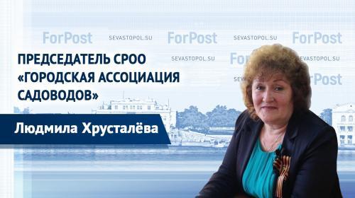 ForPost- В студии ForPost — председатель «Городской ассоциации садоводов» Людмила Хрусталёва