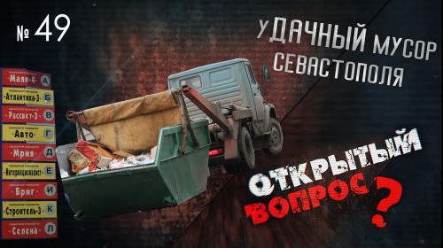 ForPost- Открытый вопрос. Как остановить неудачи с дачным мусором в Севастополе
